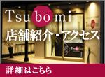 横浜・白楽のアイスクリームショップ、Tsubmi